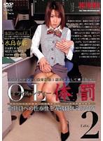 「OL体罰2 水島春花」のパッケージ画像