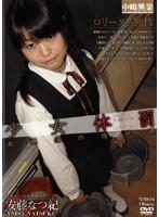 「少女体罰 安藤なつ紀」のパッケージ画像