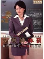 「女教師体罰 神谷ゆうな」のパッケージ画像