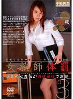 「女教師体罰3 菜月綾」のパッケージ画像