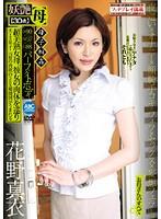 お母さんのすべて 花野真衣 ABC/妄想族 [DVD]