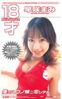 「18才 早咲まみ 僕ラハコノ娘ニ恋シテル」のパッケージ画像