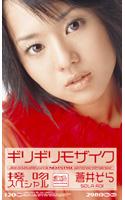 「ギリギリモザイク 蒼井そら 接吻スペシャル」のパッケージ画像