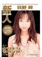 「新人 日野鈴 新人ギリギリモザイク」のパッケージ画像