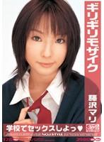 藤沢マリ ギリギリモザイク 学校でセックスしよっ