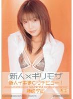 「新人×ギリギリモザイク 藤崎夕凪 新人イキまくりデビュー!」のパッケージ画像