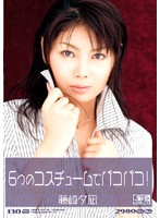 ギリギリモザイク 藤崎夕凪 6つのコスチュームでパコパコ!