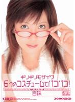 「ギリギリモザイク 6つのコスチュームでパコパコ!杏珠」のパッケージ画像