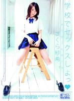 「ギリギリモザイク 学校でセックスしよっ さくら紗希」のパッケージ画像