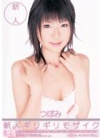 「新人×ギリギリモザイク 新人ギリギリモザイク つぼみ」のパッケージ画像