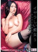 「ギリギリモザイク イヤラしい痴女5 小澤マリア」のパッケージ画像