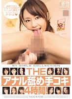 「THE アナル舐め手コキ4時間!」のパッケージ画像