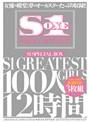 S1 SPECIAL BOX S1 GREATEST GIRLS 100人12時間