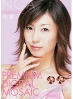 プレミアデジタルモザイク Vol.001 乃亜 [DVD]