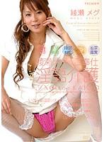 「綾瀬メグのご奉仕 淫語介護」のパッケージ画像