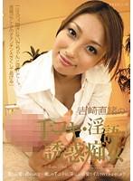 「吉崎直緒の手コキ・淫語・誘惑痴女」のパッケージ画像