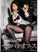 吉崎直緒のセクハラ・オフィス