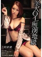 美人OL痴漢地獄 吉崎直緒<br />DVD嬢