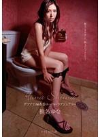 Watch Super Luxury 6 - Yuna Shiina