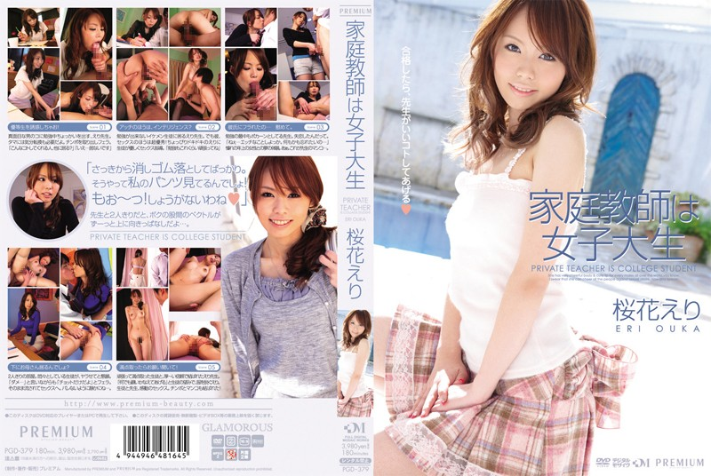 pgd379pl PGD 379 Eri Ouka   Private Teacher is Female College Student