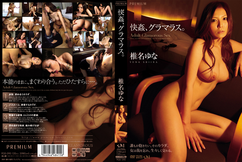 pgd390pl PGD 390 Yuuna Shiina   Glamorous Adult Sex