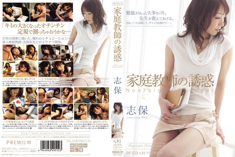 pgd409pl PGD 409 Shiho   Teacher Temptation