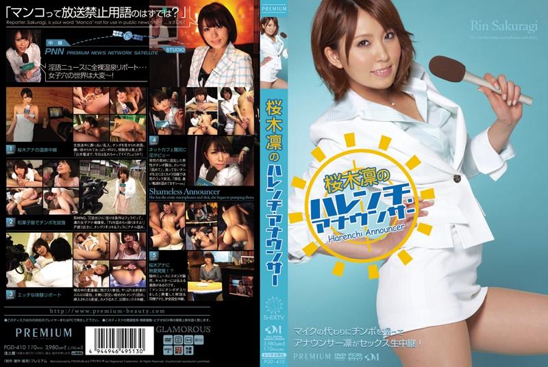 pgd410pl PGD 410 Rin Sakuragi   Shameless Announcer