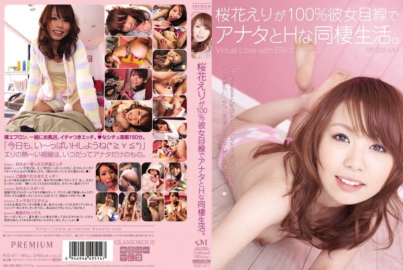 pgd411pl PGD 411 Eri Ouka   Virtual Love With Eri