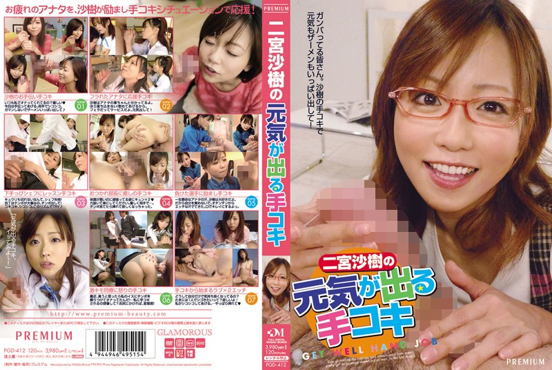 pgd412pl PGD 412 Saki Ninomiya   Saki Ninomiya's Invigorating Handjob