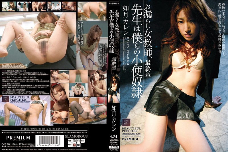 pgd432pl PGD 432 Karen Kisaragi   Slave Beauty Teacher