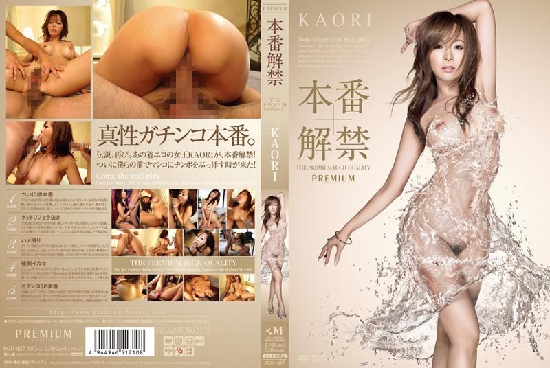 pgd457pl PGD 457 Kaori   Real Fuck Liberation