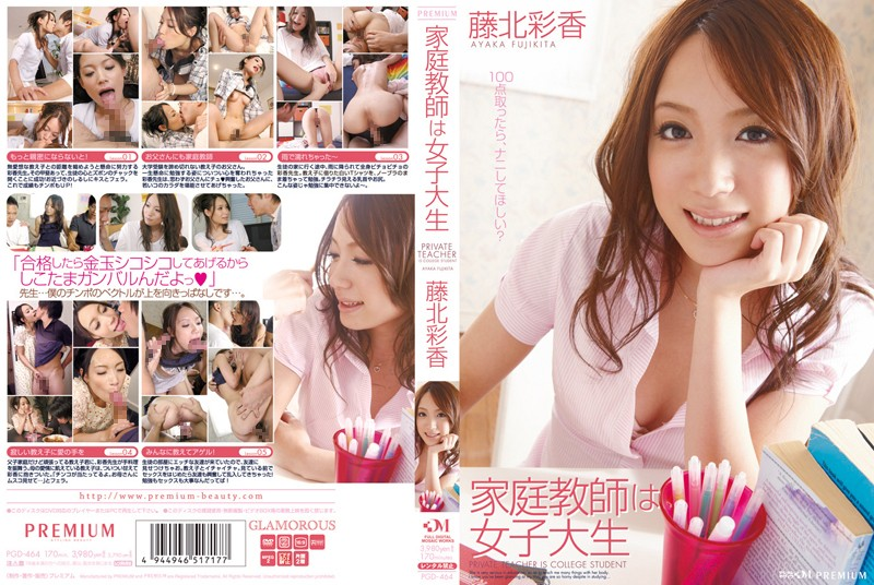 pgd464pl PGD 464 Ayaka Fujikita   Private Teacher Is Young Female University Student