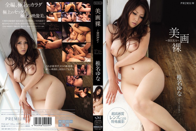 pgd467pl PGD 467 Yuna Shiina   Beautiful Nude Picture