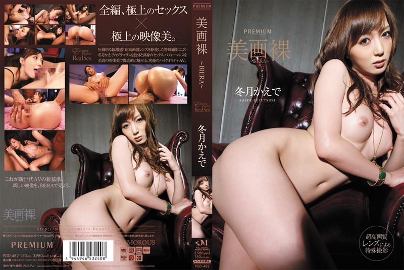 pgd482pl PGD 482 Kaede Fuyutsuki   BIERA Real Sex