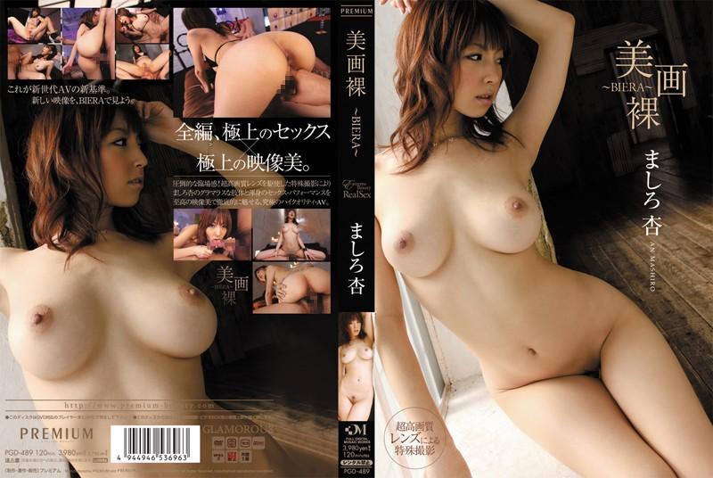pgd489pl PGD 489 Ann Mashiro   Beautiful Nude BIERA