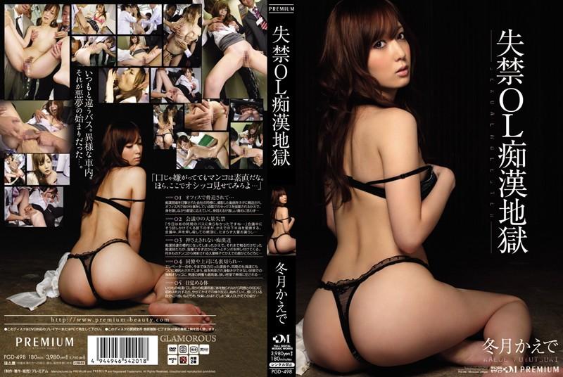 pgd498pl PGD 498 Kaede Fuyutsuki   Incontinence Office Lady Pervert Hell