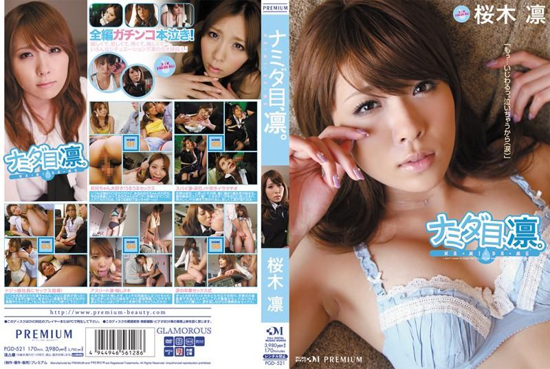 pgd521pl PGD 521 Rin Sakuragi   Teary Eyed Rin
