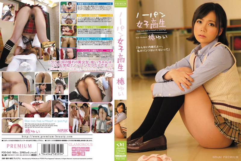 pgd560pl PGD 560 Yui Tsubaki   Young Female Student Without Panties