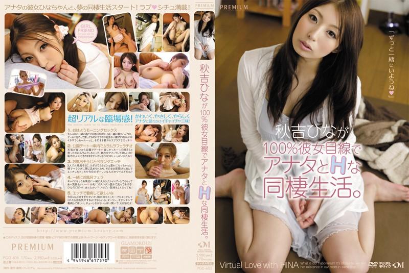 秋吉ひなが100%彼女目線でアナタとHな同棲生活。