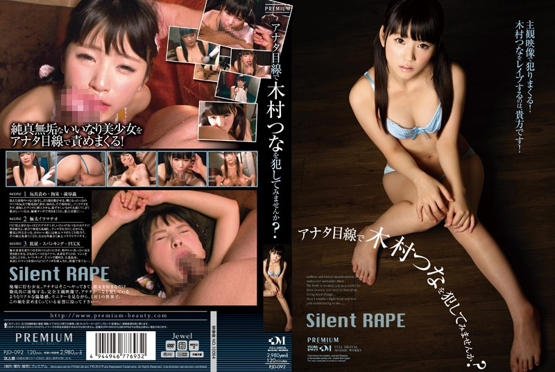 pjd092pl PJD 092 Tsuna Kimura   Won't You Violate Tsuna Kimura From a Personal Point of View?