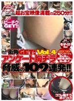 街角GET! Vol.4 アンケート胸チラ驚異の109連発!!