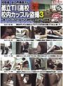 都立T川●校 校内カップル盗撮 3