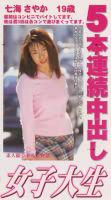 「5本連続中出し女子大生 七海さやか 19歳」のパッケージ画像