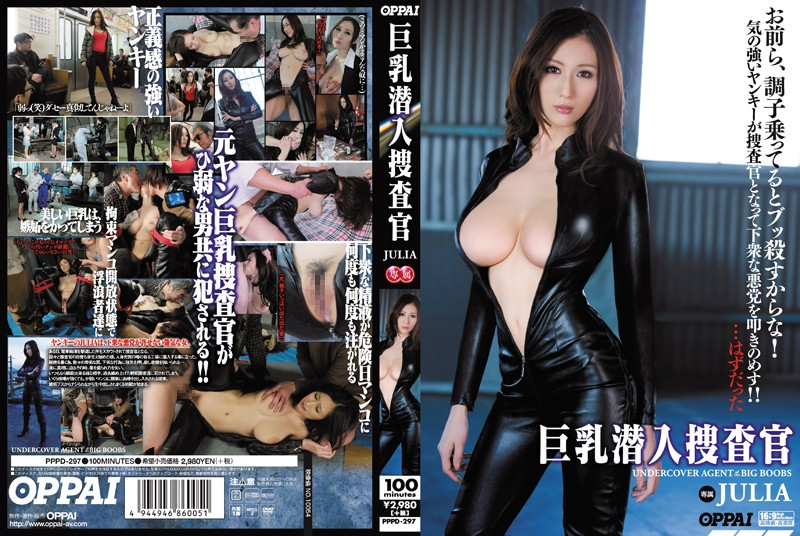 pppd297pl PPPD 297 Julia   Busty Undercover Agent