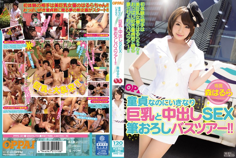 pppd401pl PPPD 401 Harura Mori   They're Virgins in For a Surprise, Big Boobs and Nakadashi Sex On a Devirginizing Bus Tour!!