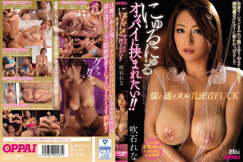 pppd473pl PPPD 473 Rena Fukiishi   I Want to Have My Cock Clasped Between Really Oily Big Breasts! Soaked Through Slimy Intimate Titty Fuck (HD)
