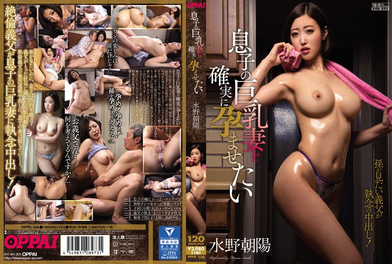 pppd508pl PPPD 508 Asahi Mizuno   Mizuno Want To Conceived To Ensure The Son Of Busty Wife Chaoyang