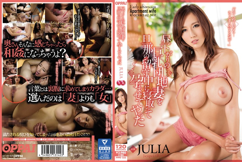 PPPD-533 I Had A Pregnancy Fetish For A Big Tits Apartment Wife