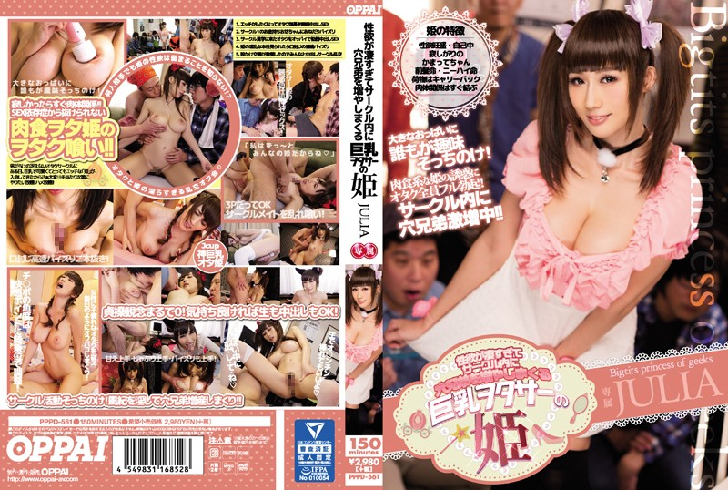 [PPPD-561] Sexual Desire Is ...