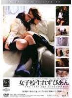 「女子校生れずびあん vol.1」のパッケージ画像